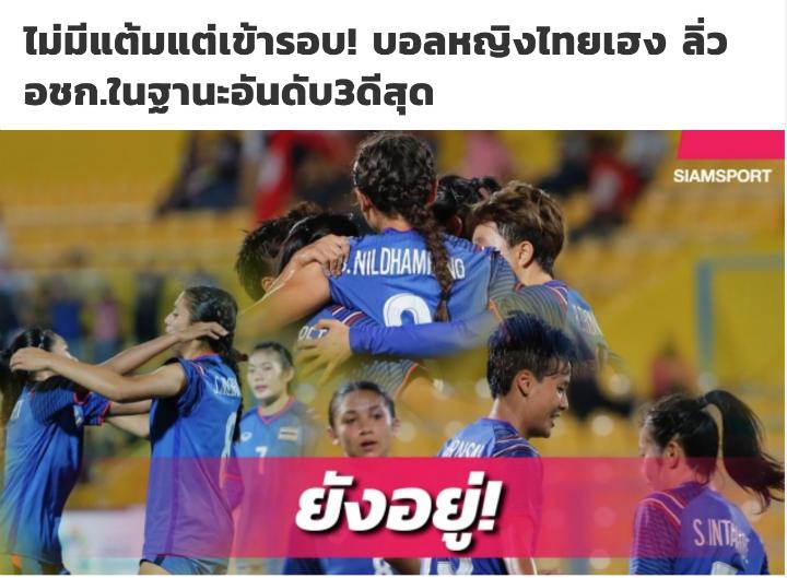 Tờ Siamsport thông báo đội nhà giành vé vào tứ kết. Ảnh chụp màn hình.