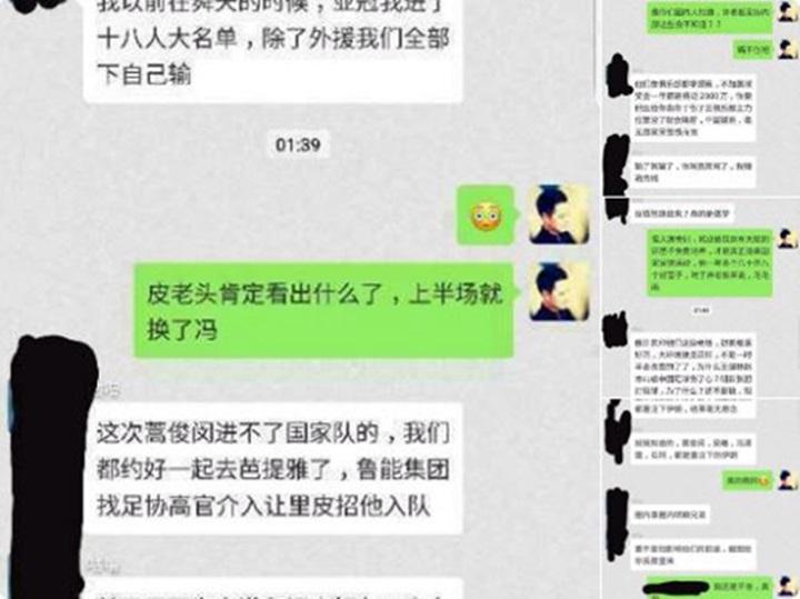 Đoạn tin nhắn trao đổi giữa bốn cầu thủ Trung Quốc bị phát hiện trên ứng dụng WeChat.