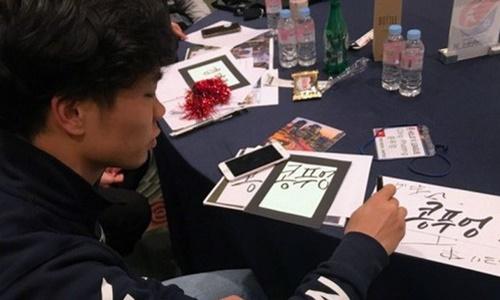 Công Phượng tập viết tên của anh bằng tiếng Hàn Quốc trong sự kiện giao lưu người hâm mộ.
