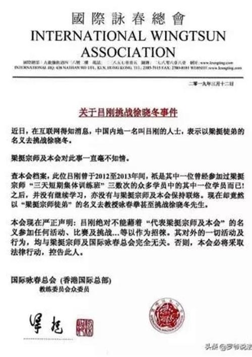 Thông báo từ Tổng hội Vịnh Xuân quốc tế về trường hợp của Lã Cương.