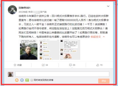 Lời khiêu chiến giữa Lộ Hành và Từ Hiểu Đông trên mạng xã hội Trung Quốc.