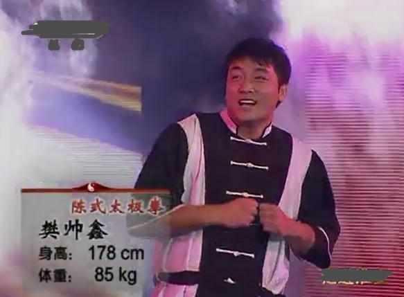 Phàn Soái Hâm cao 1m78 và nặng 85 kg ngày thi đấu ở Đại hội Thái Cực Trung Quốc năm 2008.