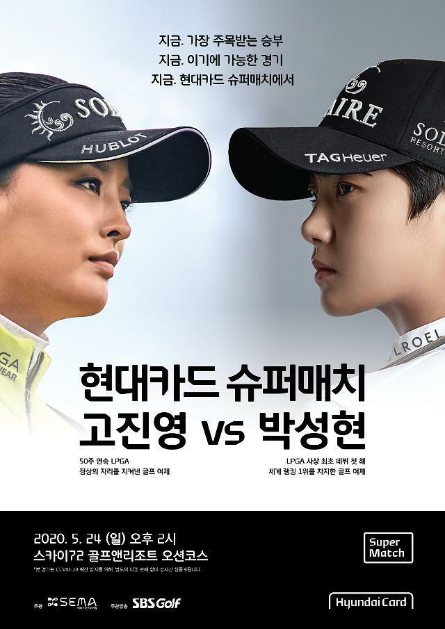 Màn đọ sức tay đôi giữa Ko và Park là sự kiện golf từ thiện thứ ba trong tháng 5.