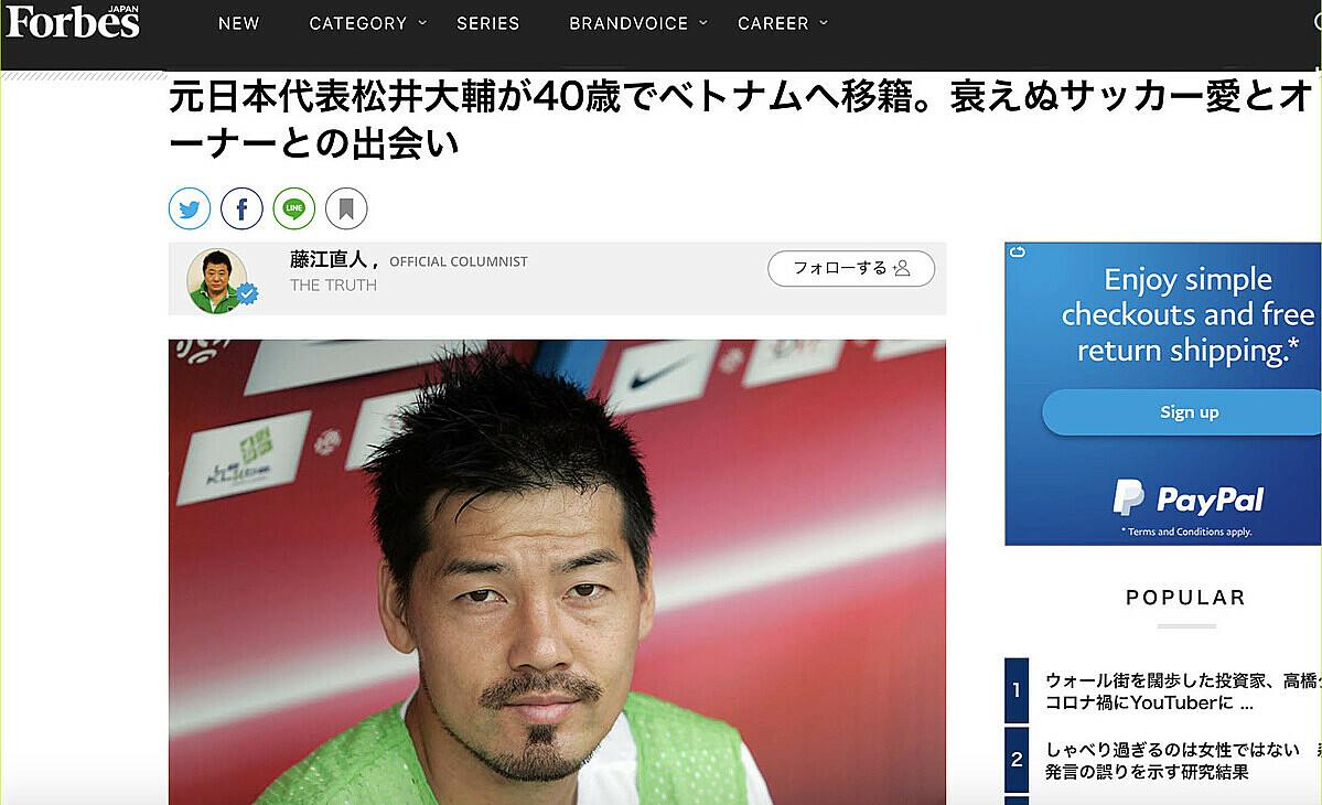Daisuke Matsui berbagi di Forbes Jepang tentang pindah ke Saigon untuk bermain.