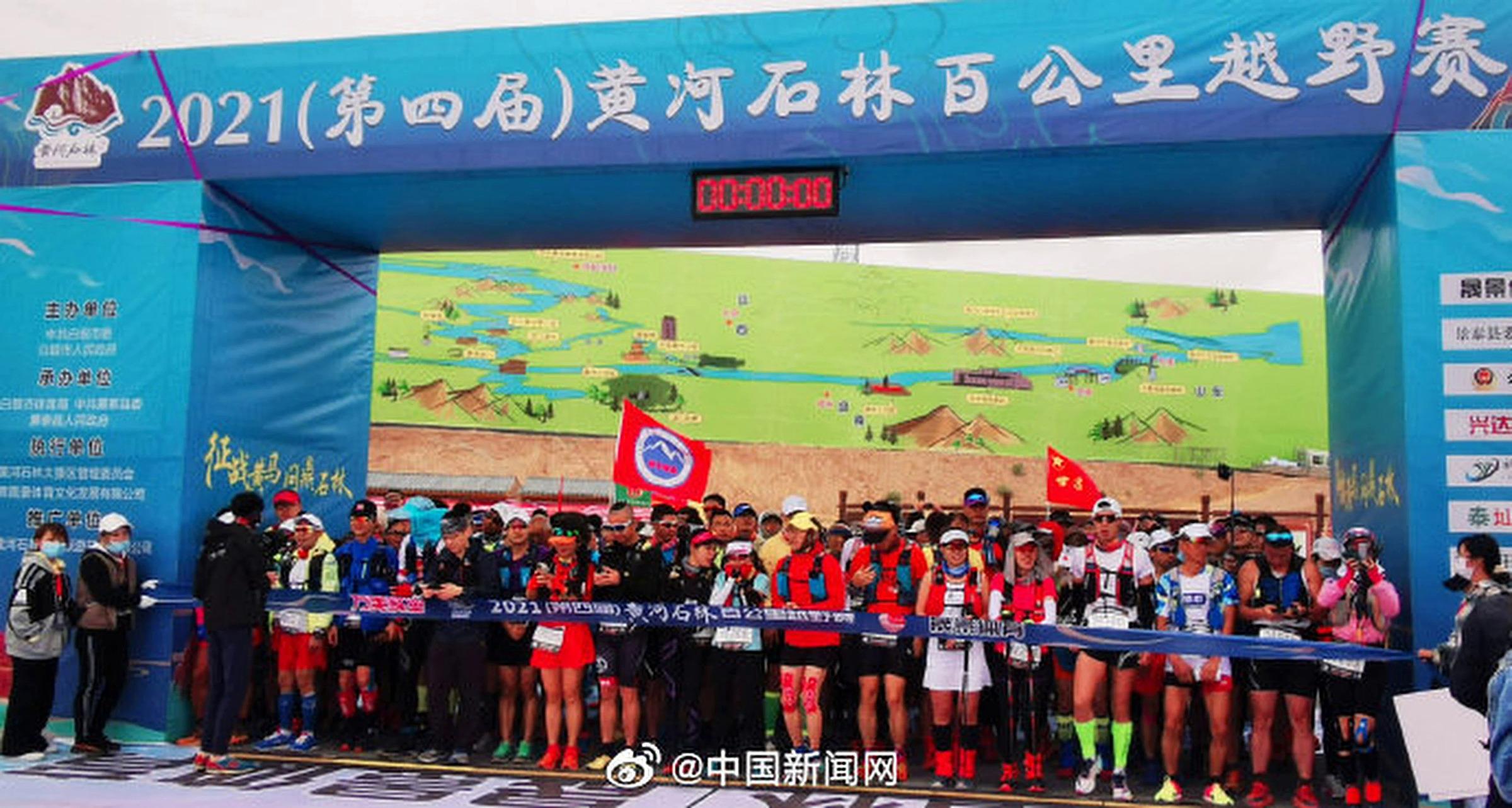 Para atlet dari jarak 100 km dimulai pada pagi hari tanggal 22 Mei.  Foto: Weibo